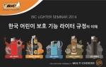 BIC 프로덕트 코리아는 2014년 빅 라이터 세미나를 개최한다.