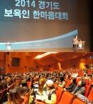 (상)한국어린이집총연합회 경기도지부 변용만 회장, (하)경기도지회 보육교직원들