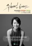 피아니스트 주혜정의 3집 앨범 쇼케이스가 11월 14일 8시 합정동 폼텍 웍스홀에서 열릴 예정이다.