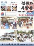 2014 대한민국 인성·창의 한마당, 피움 단계(꽃, 중등), 전통과사람들 및 잔치활성화협동조합 전시 참여.