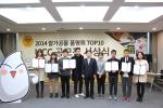 (사)한국쌀가공식품협회(회장 박관회) 주관, 쌀가공품 품평회 TOP10 UCC공모전 시상식을 지난 7일(금) aT센터에서 가졌다.