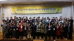 강원도 지역아동센터종사자 워크숍 참가자들이 행사 후 단체사진을 찍고 있다.