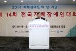 지장협 김광환 중앙회장이 대회사를 낭독하고 있다.