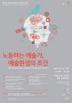 서울문화재단는 예술가 노동 관련 국제심포지엄을 개최한다.