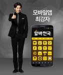 알바천국 맞춤알바 앱이 디지틀조선일보가 주최하는 2014 앱 어워드 코리아에서 2년 연속 올해의 앱으로 선정됐다.