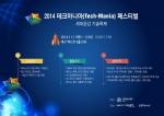 제 8회 테크마니아 페스티벌이 11월 11일부터 12일까지 이틀간 대구 EXCO에서 개최된다.
