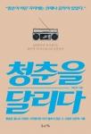 신간 청춘을 달리다는 배철수의 음악캠프 음악작가 배순탁의 첫 번째 음악 에세이로, 대중문화의 황금기였던 1990년대를 이끈 15명 뮤지션의 음악을 맛볼 수 있는 한 장의 컴필레이션 앨범과도 같은 책이다.