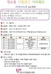청소년 자원봉사 아카데미 동화구연 안내문