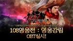 제이앤피게임즈의 MMORPG '108 영웅전'이 11월 13일 오후 1시부터 OBT를 실시 한다.