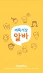 벼룩시장구인구직에서 아르바이트 앱 벼룩시장 알바를 출시했다.