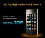 스파이앱이라는 악성코드를 원천적으로 차단하는 SECU-TOP 스마트폰이 출시 되었다,