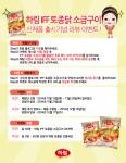하림이 하림 IFF 토종닭 소금구이 출시를 기념해, 11월 13일부터 20일까지 본 제품을 직접 맛보고 체험하는 IFF 토종닭 소금구이 리뷰이벤트를 진행한다.