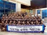 한국관광대학교 항공서비스과 수시 2차 선발 모집