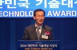 13일 오후 서울 양재동 엘타워에서 열린 '2014 대한민국 기술대상 시상식'에서 황규연 산업통상자원부 산업기반실장이 축사를 하고 있다.