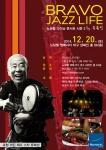 노보텔앰배서더대구가 12월 20일 노보텔앰배서더대구 지하2층 샴페인홀에서 다이닝재즈콘서트를 개최한다.