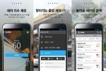 핸즈커뮤니케이션 세차왕 앱가이드