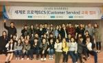 '세계로' 프로젝트 CS 교육캠프 (사진제공: 한국관광대학교)