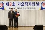 제8회 가요작가의 날 공로패 수여 모습. 한예진 김학인 이사장 수상, 박광성 명예학장이 대리 수상하고 있다.