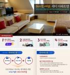 자유나침반이 유럽 여행객들을 위한 세미아파트텔 상품을 런칭했다.
