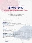 북한인권법통과를위한모임(이하 북통모, 대표 인지연)에서는 오는 17일부터 21일까지 5일간을 '북한인권법 주간'으로 지정하고 각종 행사를 진행한다.