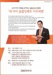 CMS에듀케이션이 11월 18일(화) 오전 11시 충북 청주에서 초·중등생 자녀를 둔 학부모들을 대상으로 융합교육 강연회를 개최한다고 밝혔다.