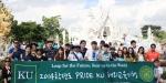 학기 중 해외탐방 장학 프로그램인 2014 프라이드 건국(PRIDE KU)해외교육기행에 참여한 학생들이 태국 치앙라이 왓렁쿤사원에서 기념촬영을 하고 있다.