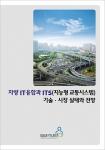 차량 IT융합과 ITS 기술, 시장 실태와 전망 - 표지