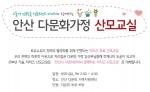 마미즈 안산시 다문화 가정 부부 대상 산모교실 개최