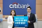 한국씨티은행이 올해 3월 31일 출시한 참 착한 통장이 지난 11월 13일 수신고 2조원을 돌파했다.