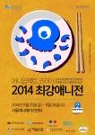 2014 최강애니전(Animpact Korea 2014)