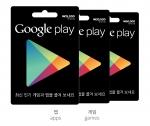 구글플레이 기프트카드
