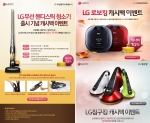 LG전자가 로보킹(로봇청소기), 침구킹(침구청소기), 무선 핸디스틱 청소기 구매고객들에게 구입금액의 10%를 돌려주는 캐시백 이벤트를 실시한다.