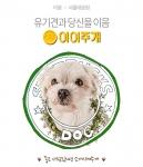 이음소시어스는 서울대공원 유기견 보호센터와 함께 17일부터 30일 까지 2주간 유기견 입양 장려 캠페인 이어주개를 실시한다.