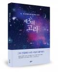 좋은땅 출판사 / 330p / 지홍 지음 / 13,000원