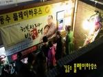 연극 행복전도사 박달재가 공연되고 있는 대학로 김동수 플레이하우스 소극장 입구