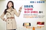 외환은행은 SK텔레콤과 제휴하여 SK텔레콤을 이용하는 고객을 위한 전용통장으로, SK텔레콤 통신비 결제통장을 출시했다.