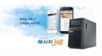 메시지365, 중소기업용 푸시메시지 솔루션, 강력한 보안과 확장성, 모든기기 호환. 100% 무료 문자발송