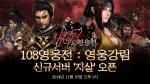 ㈜제이앤피게임즈의 MMORPG 108 영웅전이 11월 18일 신규서버 지살을 오픈한다.