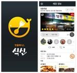 씨온 식신핫플레이스는 2014 부산맛집지도를 공개했다.