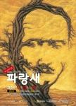 창작국악뮤지컬 파랑새 공식 포스터