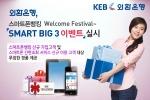 외환은행은 스마트폰뱅킹 Welcome Festival~ SMART BIG3 이벤트를 실시한다.