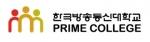 한국방송통신대학교 프라임칼리지 통계를 알면 세상이 보인다 교과목을 제2인생설계·준비과정에 신규 개설했다.