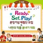 이퍼블릭은 요리, 미술, 과학 등 체험활동을 통한 유치∙초등 영어 학습 시리즈 레디, 셋, 플레이(Ready, Set, Play!) 출시를 기념하여 체험단 이벤트와 사진 뽐내기 이벤트를 진행한다.