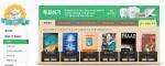예스24는 2014년 한해 동안 출간된 도서 중 가장 많은 사랑을 받은 책을 뽑는 제12회 네티즌 선정 올해의 책 2014 투표를 오는 12월 14일까지 실시한다.