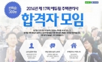 에듀윌은 2014년 제17회 주택관리사 합격자 모임을 11월 28일(금) 오후 6시부터 당산동 그랜드컨벤션센터에서 개최한다.