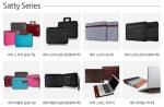 다양한 노트북,태블릿 악세사리 라인업(세띠 시리즈)