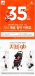 YKBnC의 한국형 맞춤 대표 초경량 휴대용 유모차 브랜드 지비가 롯데월드 방문고객 대상으로 2015년 2월까지 특별 할인 이벤트를 진행한다