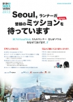 Seoul City Run@Seoul Week Poster