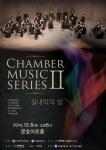 리히트 캄머오케스터 실내악의 밤 시리즈Ⅱ, 12월 6일 문호아트홀서 개최