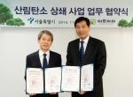 이브자리는 20일, 서울시청에서 서울시와 산림탄소상쇄사업 추진을 위한 업무협약(MOU)을 체결했다. 이날 협약식에서 서강호 이브자리 대표(오른쪽)와 오해영 서울시 푸른도시국장이 기념촬영을 하고 있다.